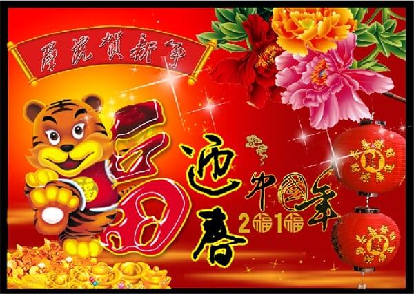 新年祝福 - lmh.long - lmh.long的博客